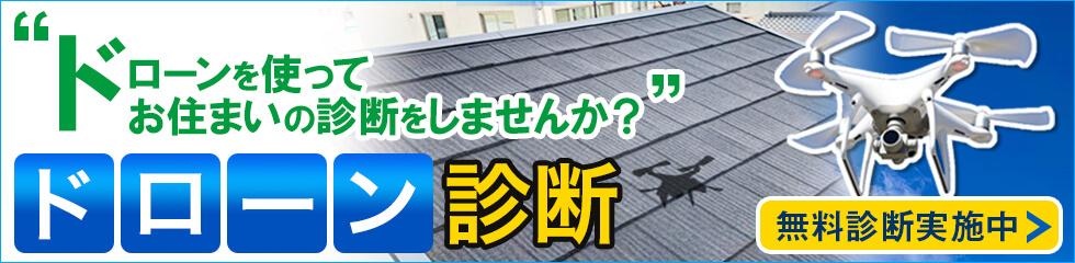 長崎県では希少なドローンによる外壁・屋根診断実施中